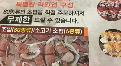Photo of Sushi Restaurant 키친더스시 (Kitchen the sushi) at 동남구 만남로 32, Cheonan 330-993, South Korea
