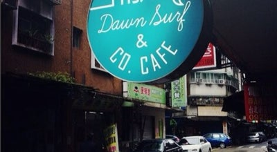 Photo of Cafe 開燈咖啡 Dawn Surf & Co. Cafe at 光復南路419巷76號, Taipei 110, Taiwan