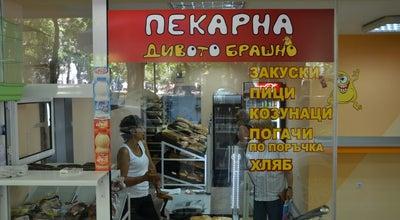 Photo of Bakery Дивото Брашно at Ул. Княз Николаевич 28, Варна, Bulgaria