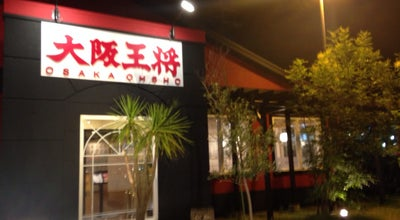Photo of Chinese Restaurant 大阪王将 池田木部店 at 木部町335-1, Ikeda 563-0014, Japan