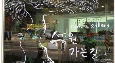 Photo of Coffee Shop 수목원가는길 at 만안구 예술공원로 232, 안양시 430-040, South Korea