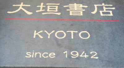 Photo of Bookstore 大垣書店 四条店 at 笋町689, 京都市 604-8153, Japan