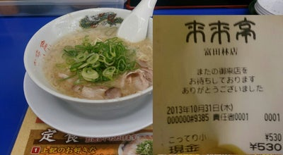 Photo of Ramen / Noodle House 来来亭 富田林店 at 大阪府富田林市, 富田林市 584-0011, Japan