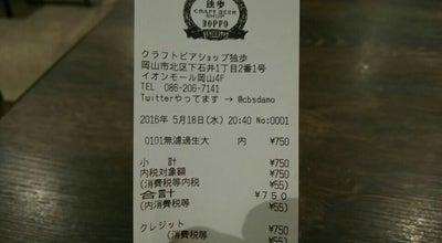 Photo of Beer Garden クラフトビアショップ独歩 at 北区下石井1-2-1, 岡山市, Japan