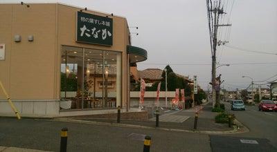 Photo of Sushi Restaurant 柿の葉すし本舗 たなか がくえんまえ店(西登美ヶ丘) at 西登美ヶ丘2丁目2-8, 奈良市 631-0006, Japan