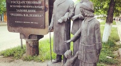 Photo of History Museum Музей-заповедник «Родина В.И. Ленина» at Ул. Ленина, 98, Ульяновск 432017, Russia