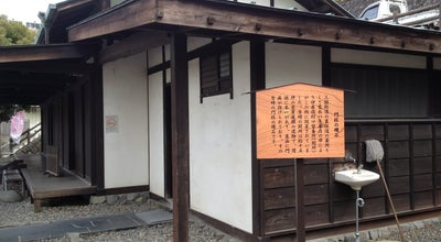 Photo of Historic Site 伊香保関所 at 伊香保町伊香保34, 渋川市 377-0102, Japan