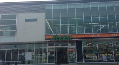 Photo of Bookstore ABOOK 穂波店 at 秋松879-3, 飯塚市, Japan