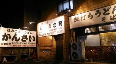 Photo of Food 細打ちうどん 堪才 at 東豊中町3丁, 泉大津市, Japan