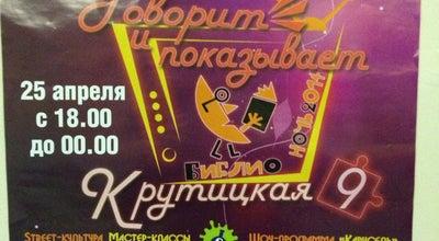 Photo of Library Ивановская областная библиотека at Ул. Крутицкая, Д.9, Иваново, Russia