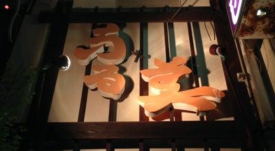 Photo of Sushi Restaurant 活魚 なる美寿司 at 皆生温泉3-7-3, 米子市 683-0001, Japan