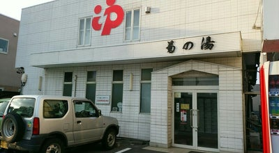 Photo of Spa 菊の湯 at 中央3-8-30, 松本市, Japan