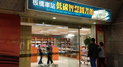 Photo of Library 低碳智慧圖書館 at 新北市板橋區縣民大道二段7號b1 220, Taiwan