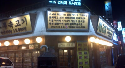 Photo of BBQ Joint 서래갈매기 at 서북구 원두정9길 17, 천안시 331-959, South Korea