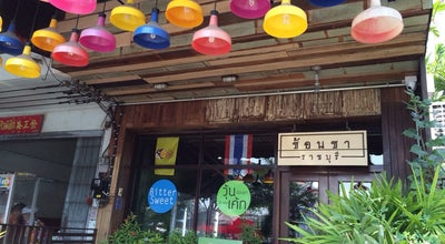 Photo of Dessert Shop ช้อนชา at 73/23, Ratchaburi, Thailand