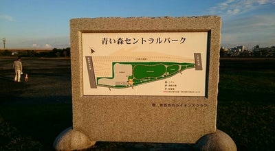 Photo of Park 青い森セントラルパーク at 大字浦町字橋本, 青森市, Japan