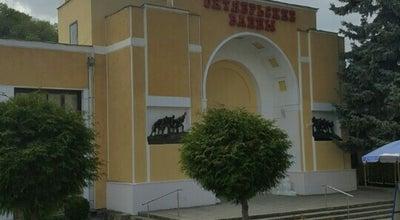 Photo of Spa Октябрьские ванны at Курортный Бул., 8, Kislovodskaya, Russia