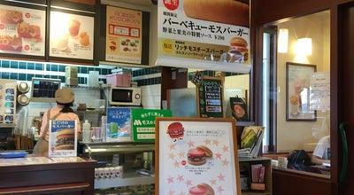Photo of Burger Joint モスバーガー 成田ニュータウン店 at 飯田町158-16, 成田市 286-0041, Japan
