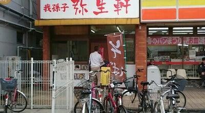 Photo of Food 我孫子弥生軒 五香店 at 金ヶ作408-75, 松戸市 270-2251, Japan