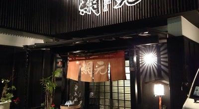 Photo of Japanese Restaurant いけす料理 網元 at 弁天町1-7080-6, 島原市, Japan