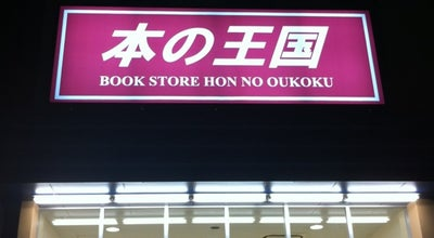 Photo of Bookstore 本の王国 浜松雄踏店 at 雄踏2丁目11-35, 浜松市西区, Japan