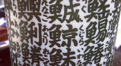 Photo of Sushi Restaurant グルメ回転寿司市場 新都心店 at 銘苅1-11-8, Naha 900-0004, Japan