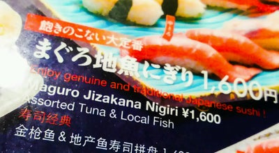 Photo of Sushi Restaurant 富寿し 長野駅前店 at 南千歳町828, 長野市 380-0822, Japan