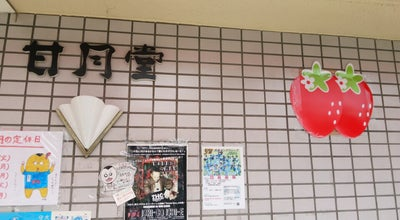 Photo of Dessert Shop 甘月堂 at 児島下の町1丁目7-34, 倉敷市, Japan