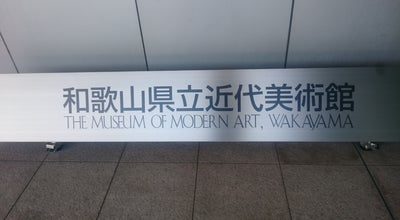 Photo of Art Museum 和歌山県立近代美術館 at 吹上1-4-14, 和歌山市 640-8137, Japan