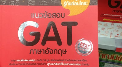 Photo of Bookstore ซีเอ็ดบุ๊คเซ็นเตอร์ (Se-Ed Book Center) at 304 Mittraparb Rd., Muang 43000, Thailand