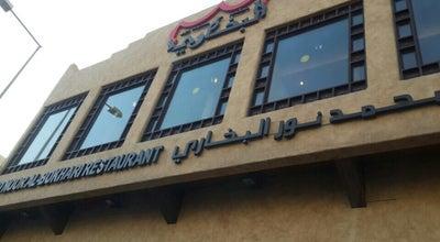 Photo of Diner مطعم محمد نور البخاري at Bahrain