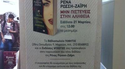 Photo of Bookstore Βιβλιοπωλεία Ποθητός at 28ης Οκτωβρίου 9, Maroúsi 151 24, Greece