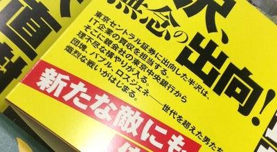 Photo of Bookstore ブックファースト 豊中店 at 本町1-1, 豊中市, Japan