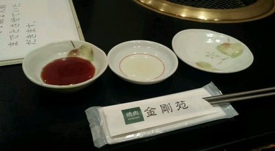 Photo of BBQ Joint 金剛苑 at 栄町1-5, 飯能市, Japan