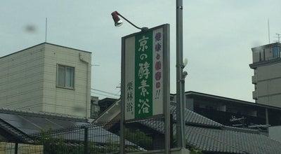 Photo of Spa 京の酵素浴 at 万屋町334, Shimogyō 600-8199, Japan
