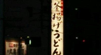 Photo of Ramen / Noodle House 丸亀製麺 越谷赤山店 at 赤山町2-28-1, 越谷市 343-0807, Japan