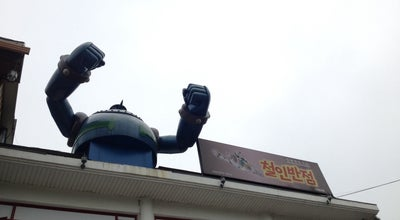 Photo of Chinese Restaurant 철인반점 at 삼천동 211-2, 춘천시, South Korea