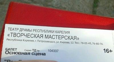 Photo of Theater Театр драмы Республики Карелия «Творческая мастерская» at Ул. Кирова, 12, Петрозаводск, Russia