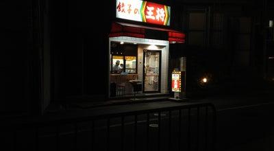 Photo of Chinese Restaurant 餃子の王将 阪急池田店 at 城南2-7-24, 池田市 563-0025, Japan