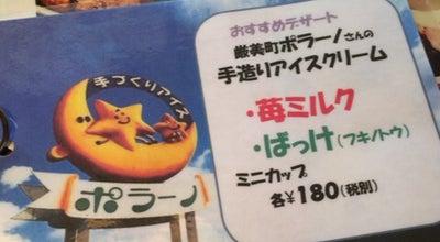 Photo of Ice Cream Shop ポラーノ at 厳美町字入道178-3, 一関市 021-0101, Japan