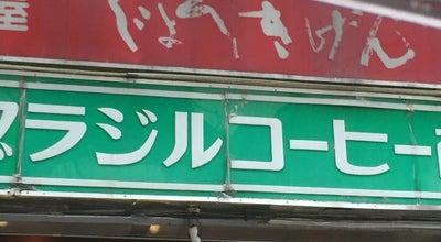 Photo of Cafe ブラジルコーヒーショップBC 県庁前店 at 本町13-16, 宇都宮市 320-0033, Japan