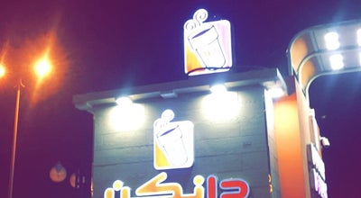 Photo of Cafe Dunkin' Donuts express | دانكن دونتس at Al Rayyan, Dammam, Saudi Arabia