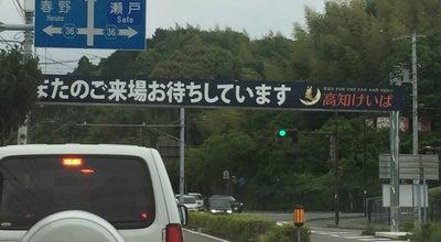 Photo of Arts and Entertainment 高知競馬場 at 長浜宮田2000, 高知市, Japan