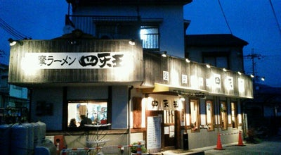 Photo of Food 薩摩ラーメン 四天王 at 園部640-6, 和歌山市 640-8483, Japan