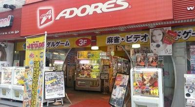 Photo of Arcade アドアーズ 千葉店 at 中央区富士見2-4-15, Chiba 260-0015, Japan