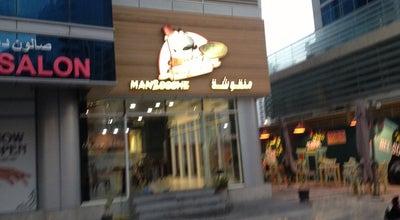 Photo of Bakery Man'oushe Street at Barsha Heights, Dubai, United Arab Emirates
