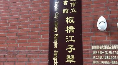 Photo of Library 新北市立圖書館江翠分館 at 新北市板橋區莊敬路62號, Banqiao 22042, Taiwan