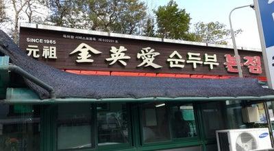 Photo of Korean Restaurant 김영애할머니순두부 at 원암학사평길 183, 속초시, South Korea