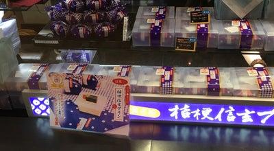 Photo of Dessert Shop 葡萄屋kofu 甲州夢小路店 at 山梨県甲府市丸の内1丁目1-25 甲州夢小路内, Japan