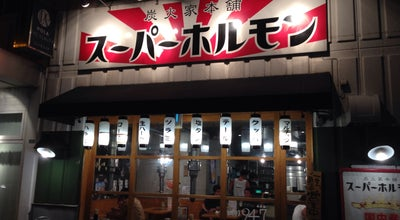 Photo of BBQ Joint 炭火家本舗 スーパーホルモン 本店 at 小栗5-2-7, 松山市 790-0036, Japan